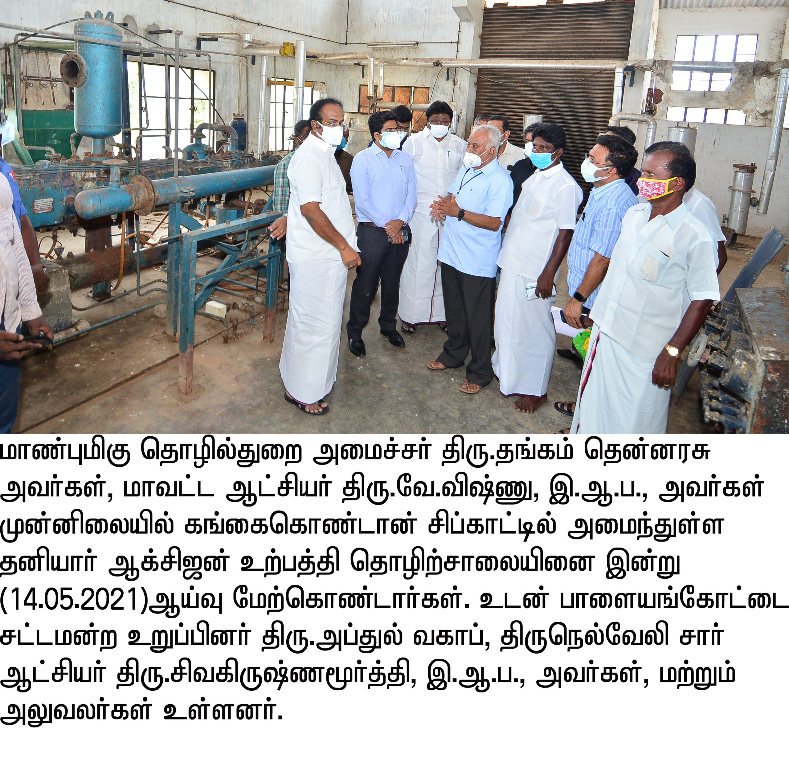 Inspection at Gandhimathiamman Corona Testing Centre and Private Oxygen Production Factory located at SIPCOT Gangaikondan 2