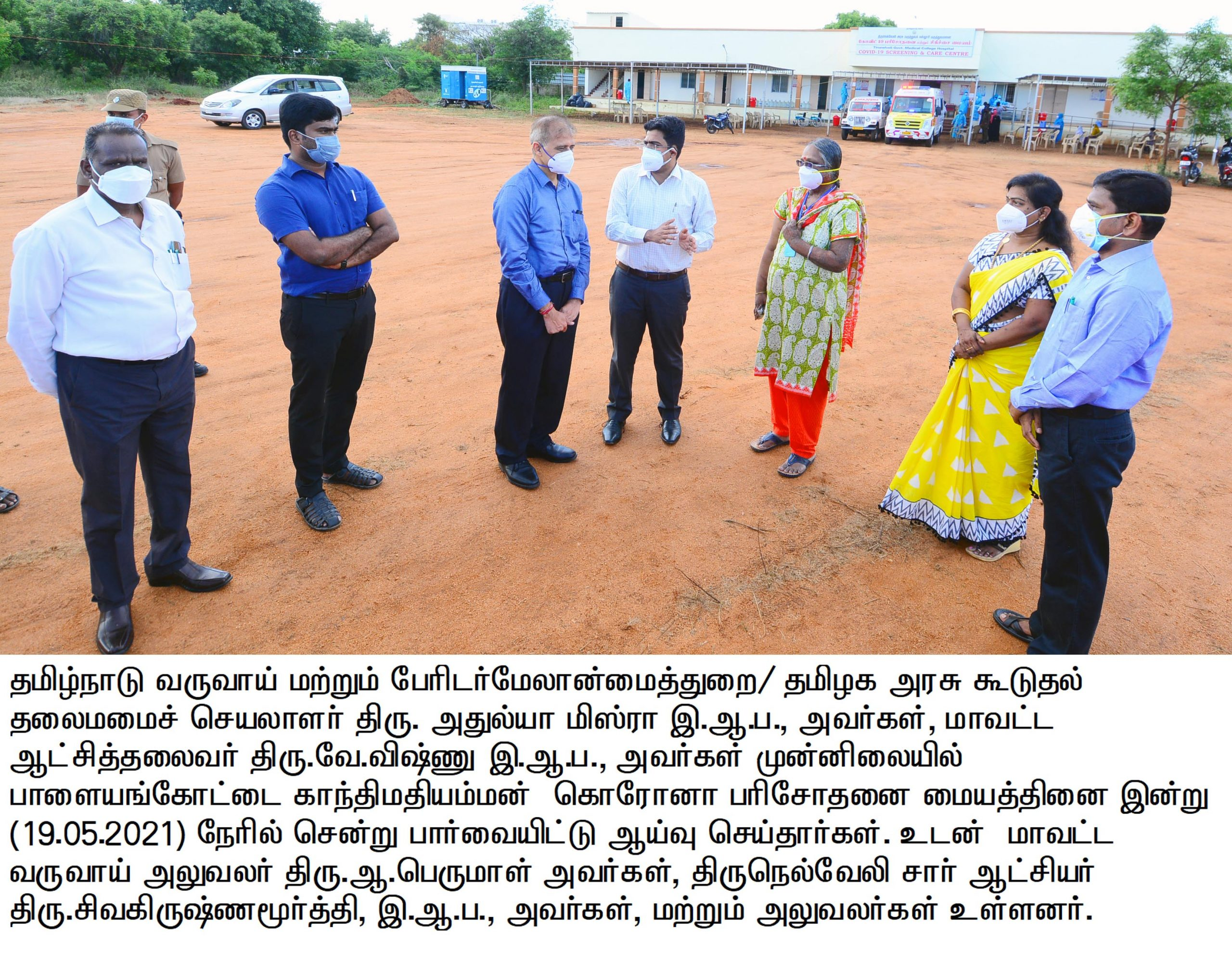 Additional Chief Secretary of Revenue inspected the Corona Testing Center and Care Centre located at Gandhimathi School 1