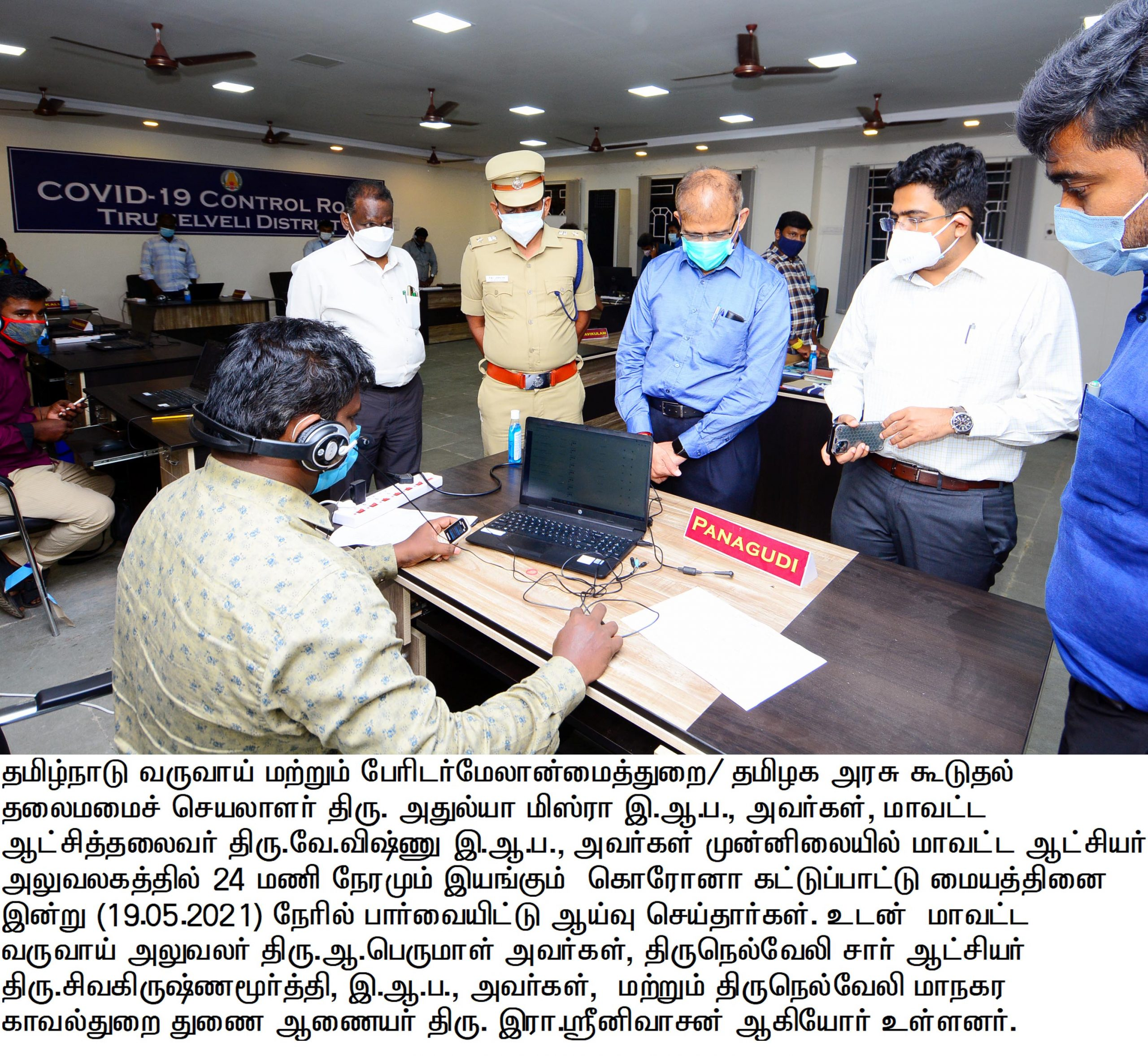 Additional Chief Secretary of Revenue inspected the Corona Testing Center and Care Centre 1