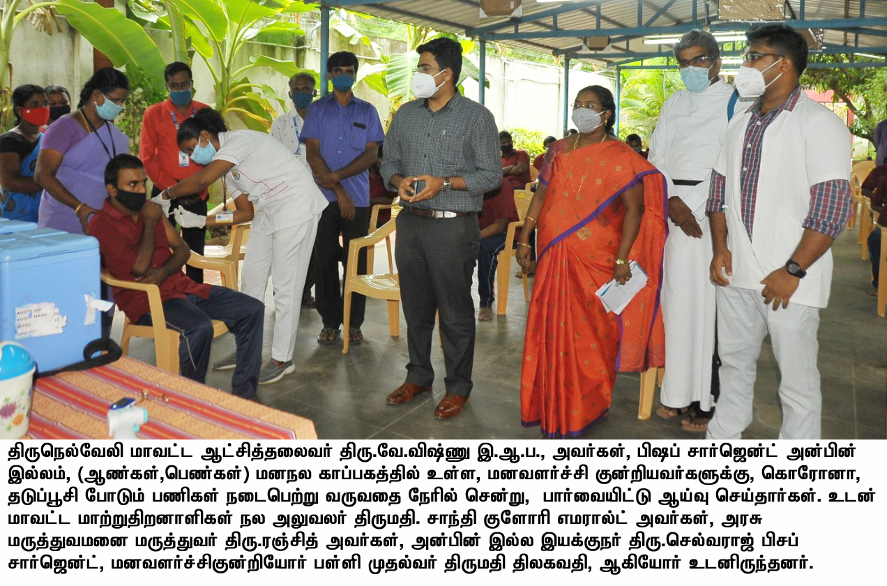 District Collector inspected the Corona Vaccination for Mentally retarded