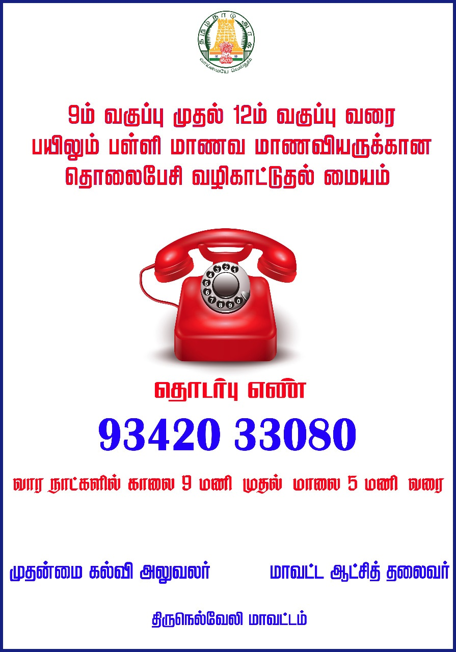 District Collector inaugurated the Telephone Guidance Center for Students studying from class 9th to 12th