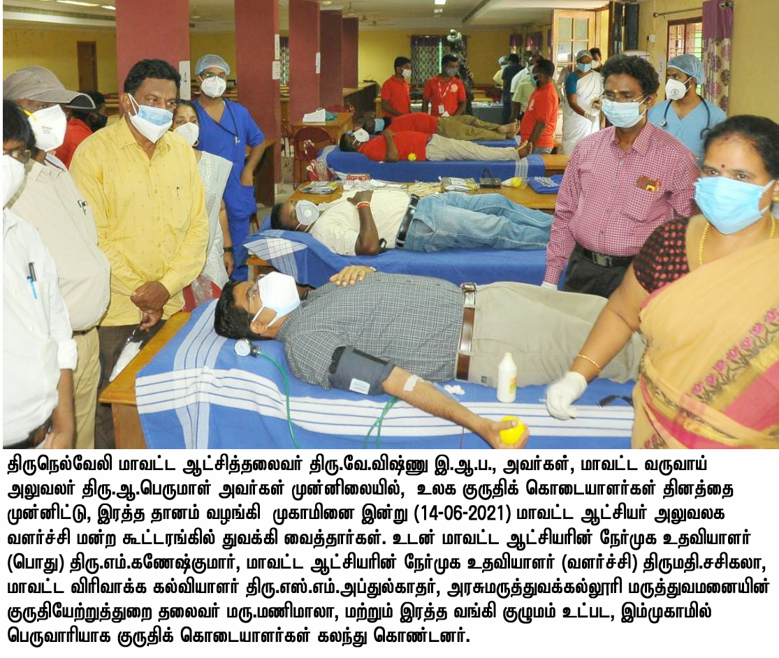 District Collector Donates blood