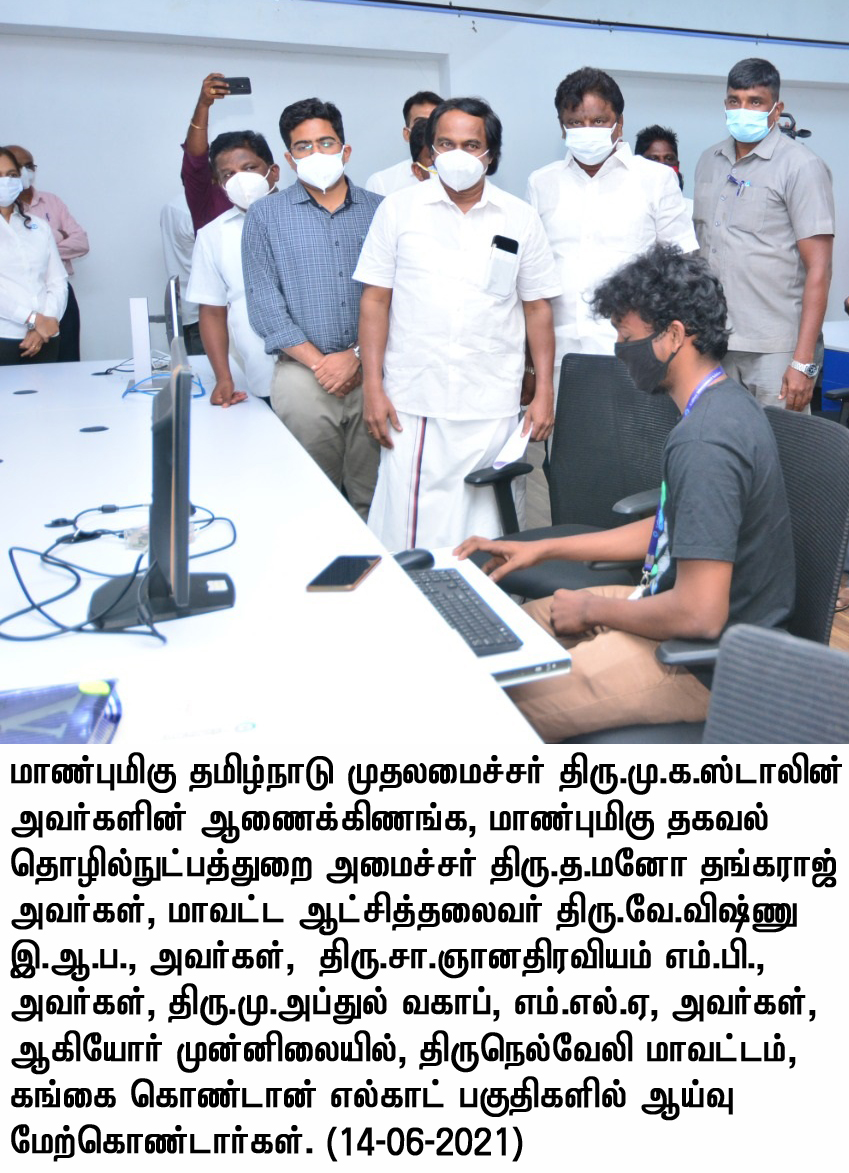 Hon'ble Minister of Information Technology inspected the Gangaikondan ELCOT