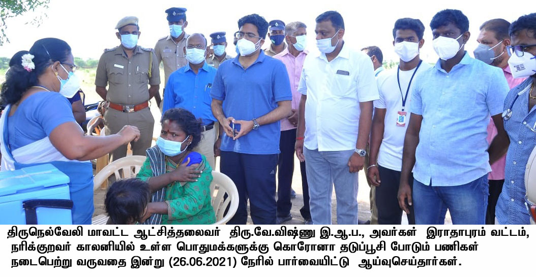 District Collector inspected the Corona Vaccination Camp in Narikkuvar Colony