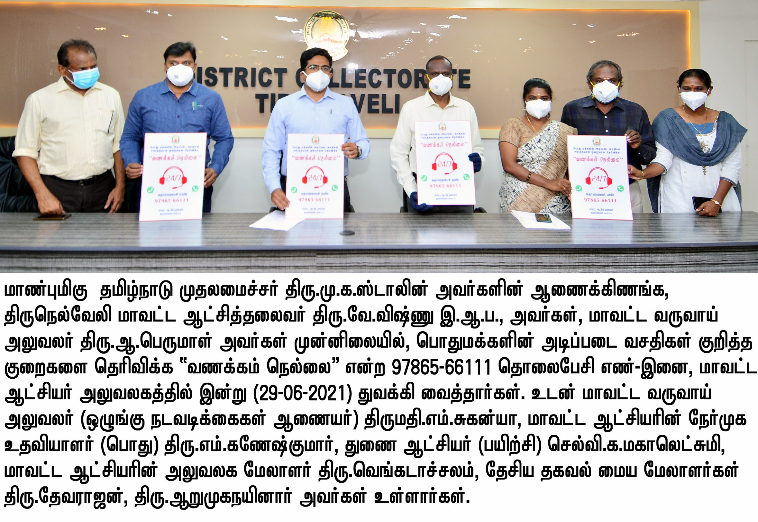 District Collector initiated a telephone number called