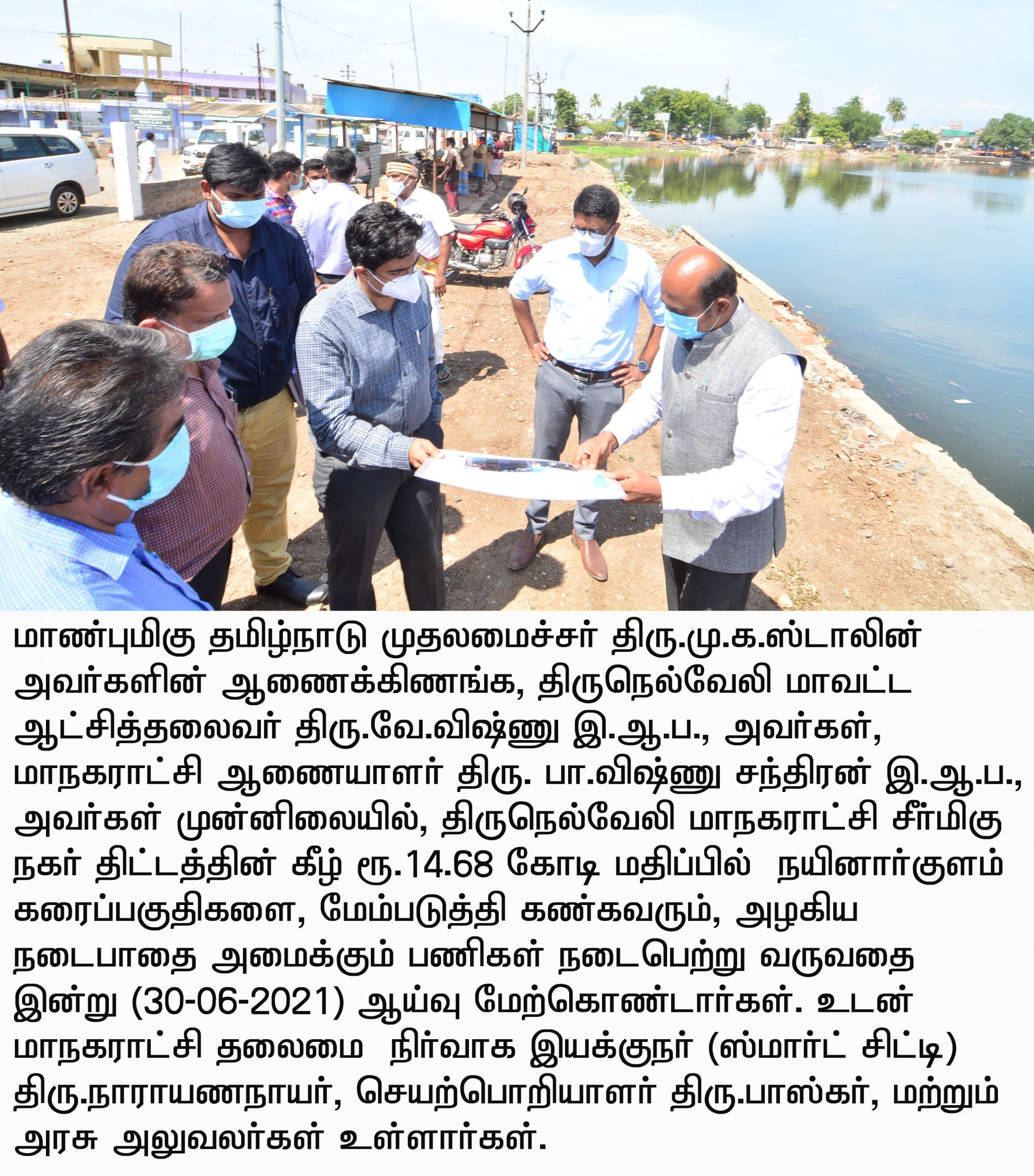District Collector inspected the Palai Bus Stand, New Bus Stand and Nainarkulam area under the Smart City Project in Corporation