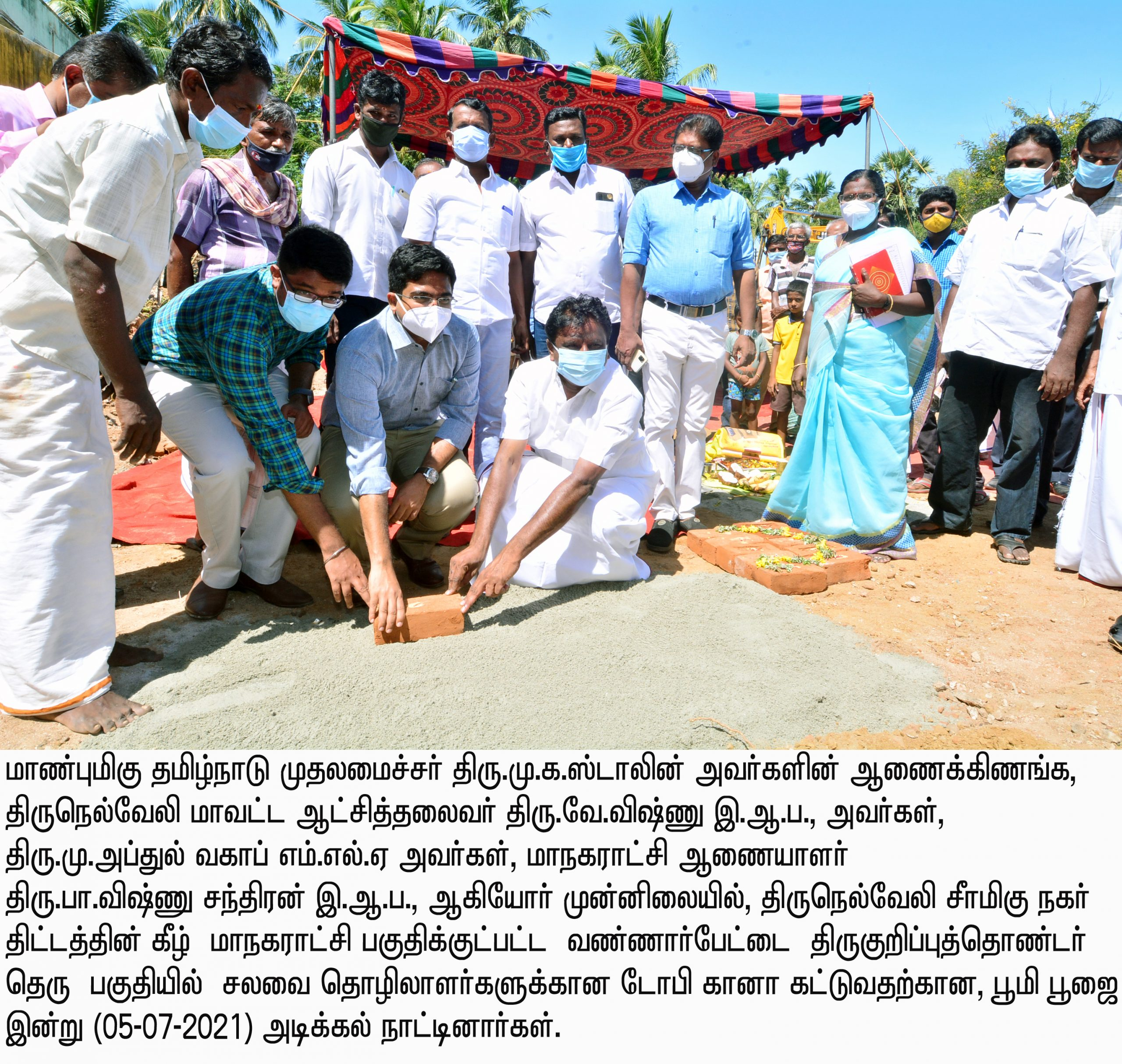 District Collector initiated the construction of Laundry in Vannarpettai