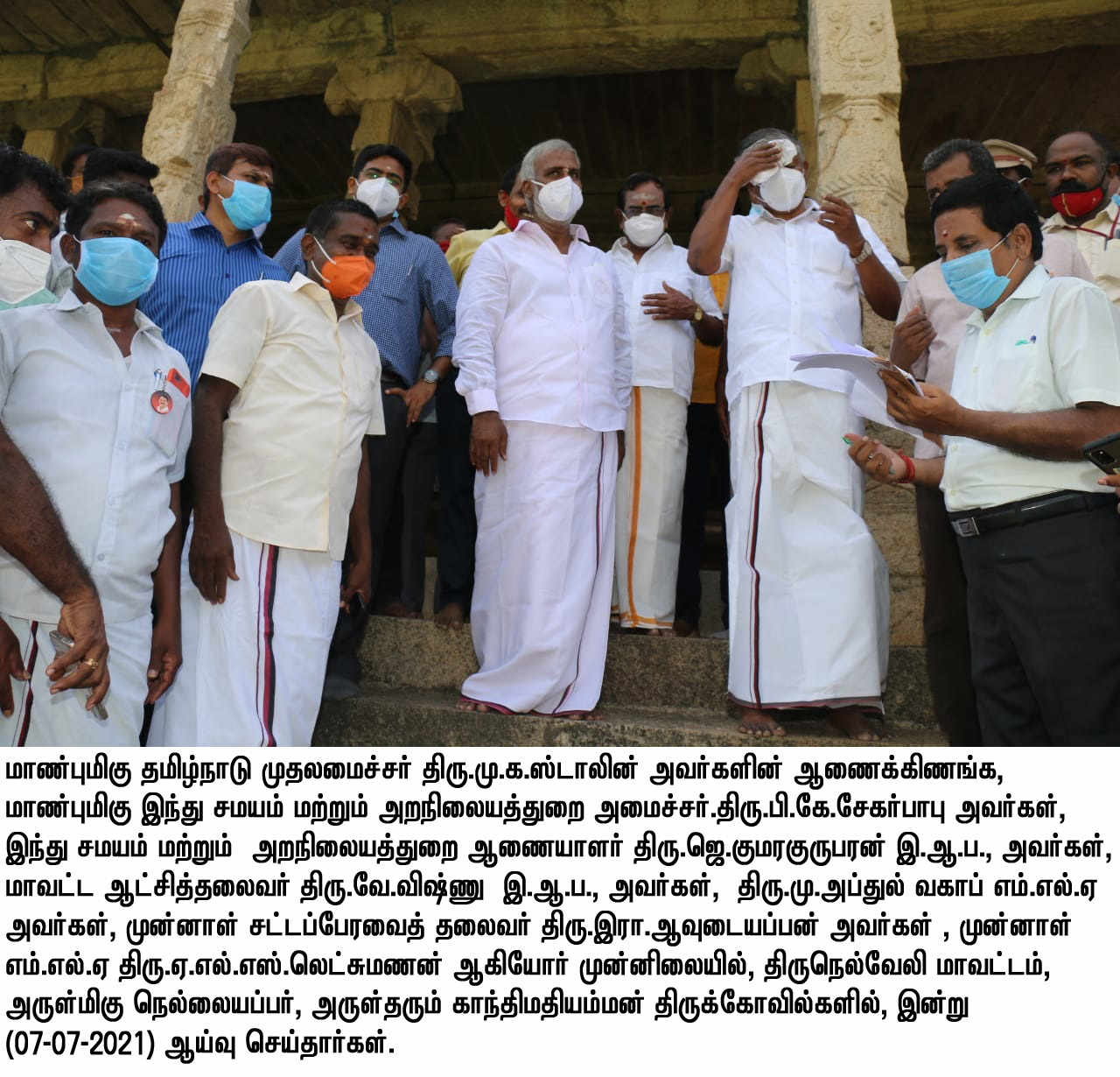 Hon'ble Minister of HR&CE inspected the Arulmigu Nellaiappar temple