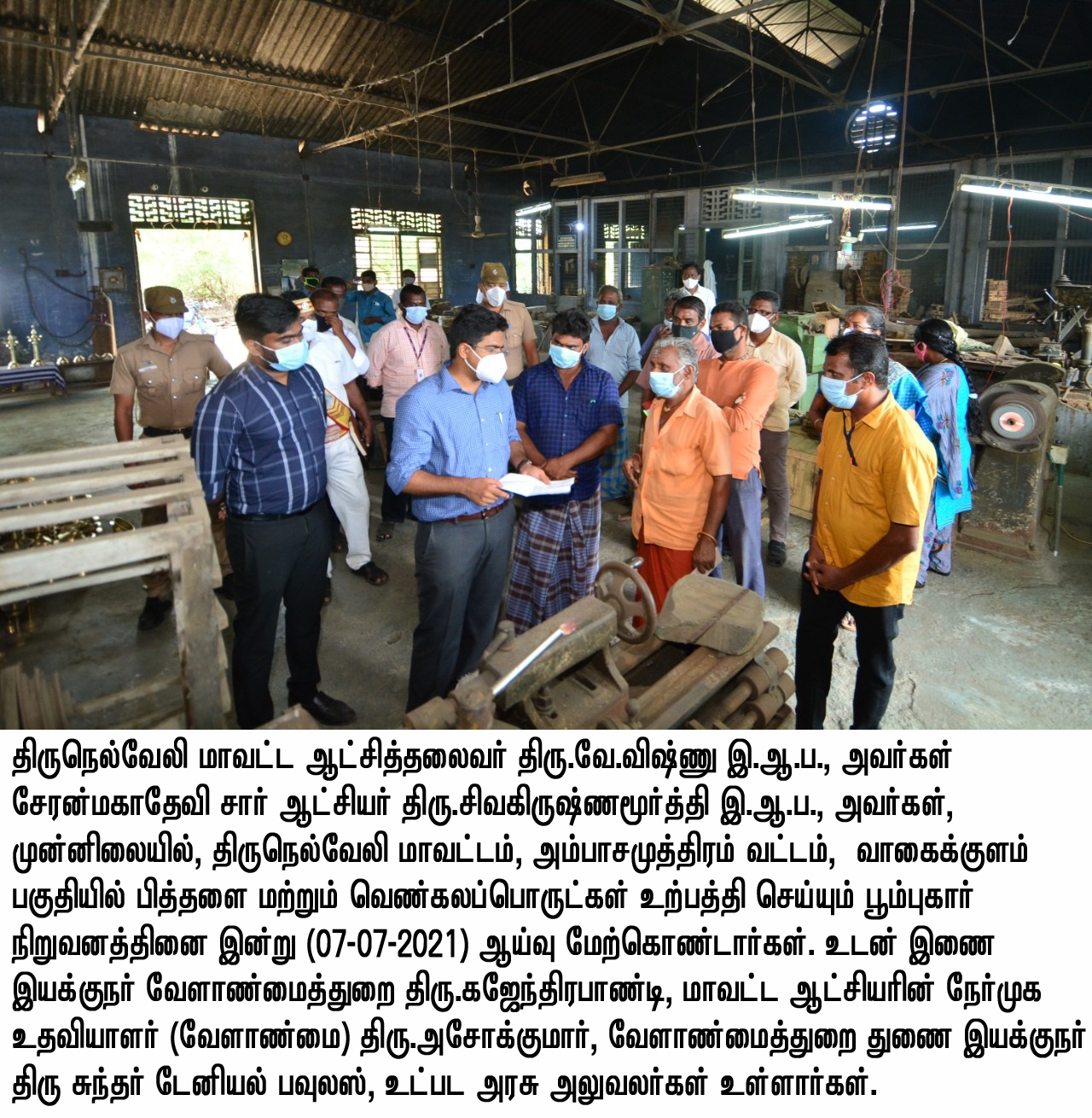 District Collector inspected the Poompuhar