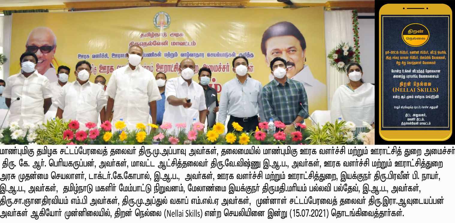 Hon'ble Minister of Rural Development and Panchayat Raj Department launched the