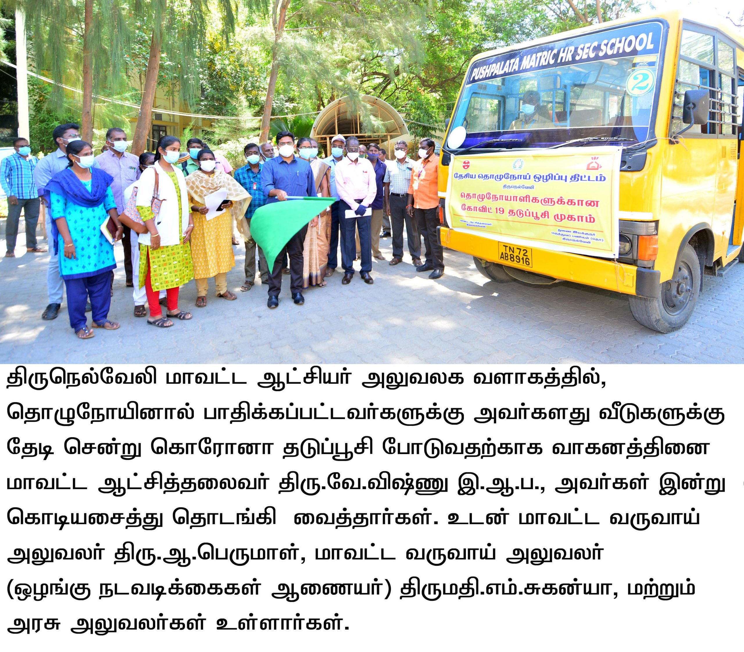 Vehicle to Vaccinate Leprosy victims in their homes