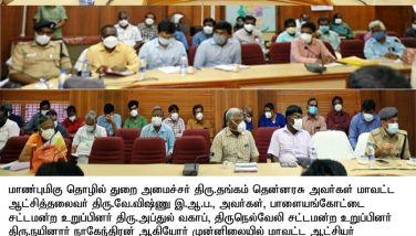 Consultation meeting with department officials on Corona Virus preventive measures 1