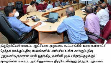District Collector initiated Randomization process of alloting Polling Officers for Rural Development Election