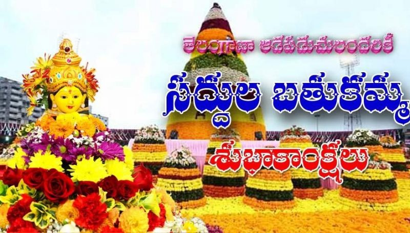 Saddula Bathukamma