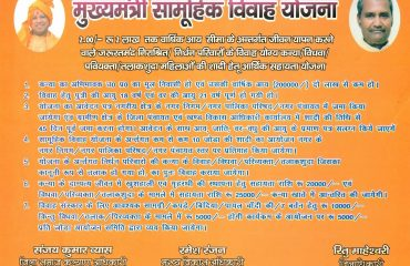 CM Group Marriage Scheme Pamphlet