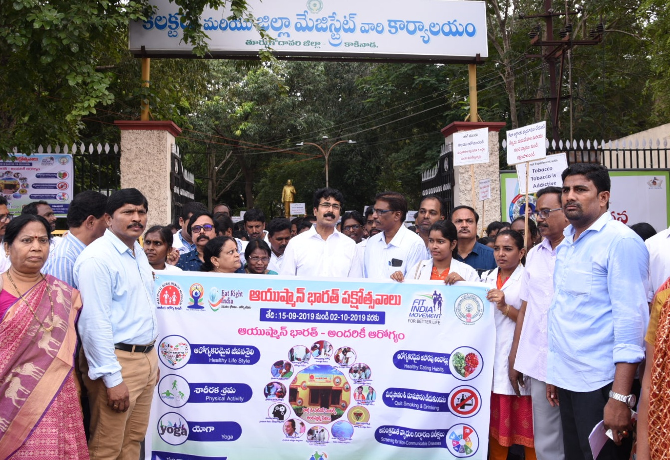 District collector flagged Ayushman Bharat Rally