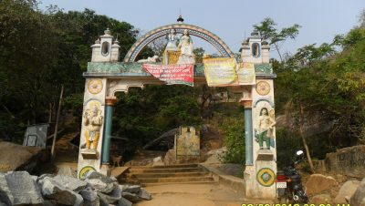 Panchuligeswar Gate