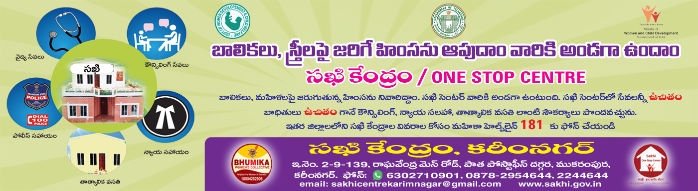 Sakhi One Stop Center karimnagar