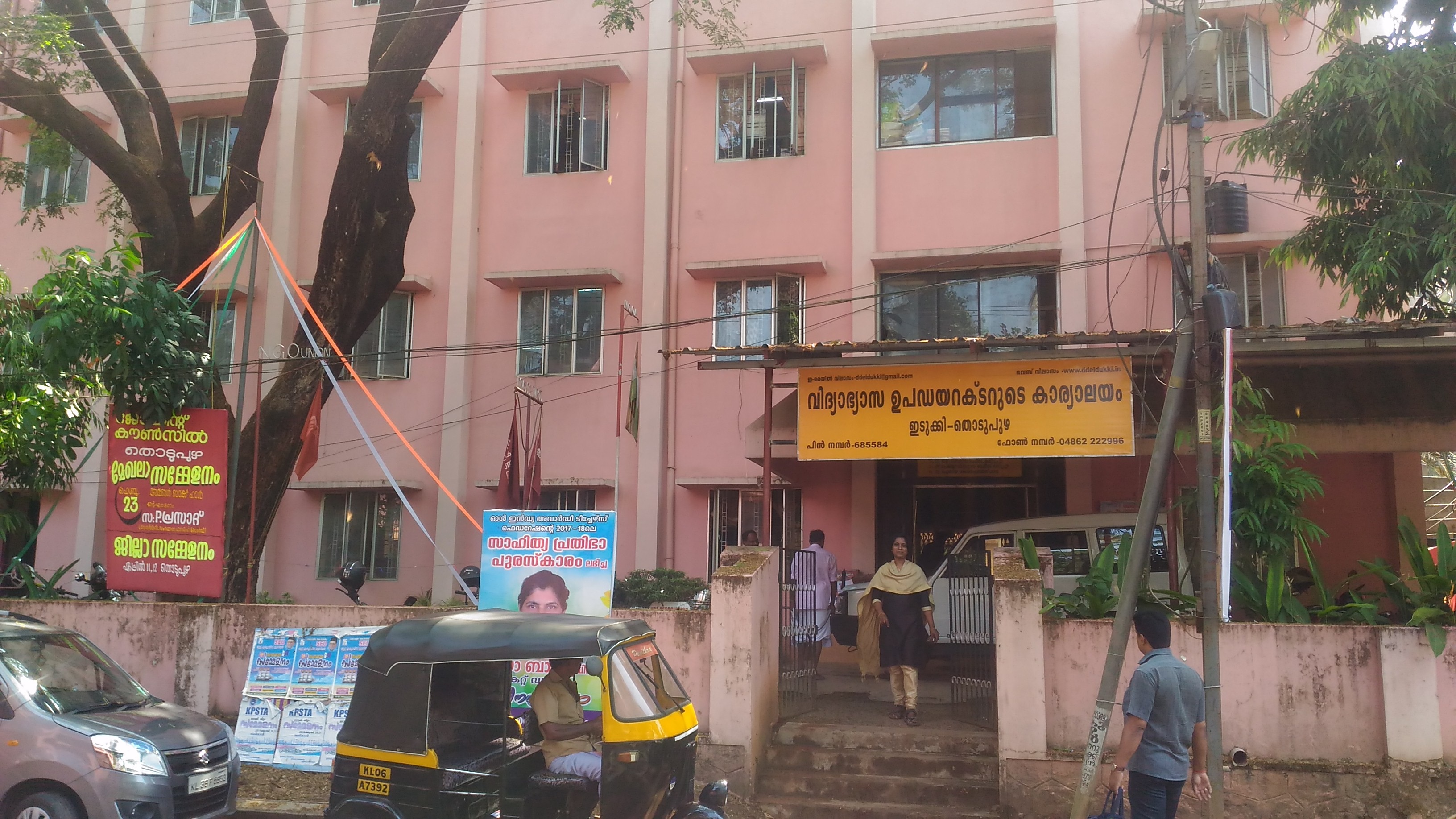 District Educational Office, Thodupuzha