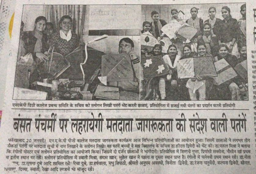 Media Coverage of Sveep Avtivities Farrukhabad