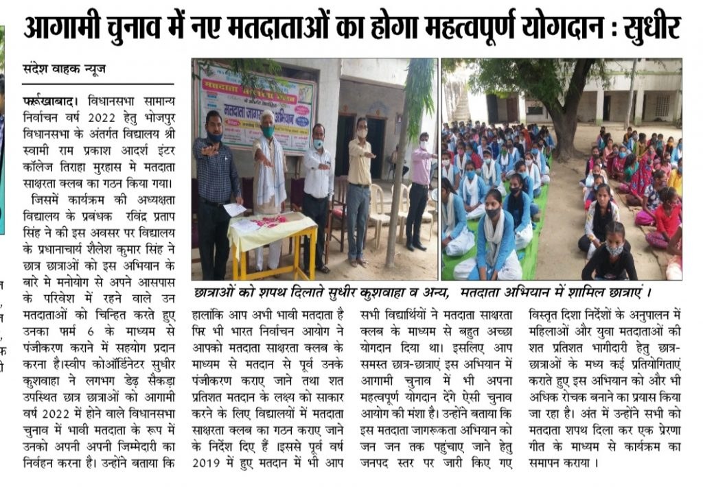 Media Coverage of SVEEP and ELC Club Formation