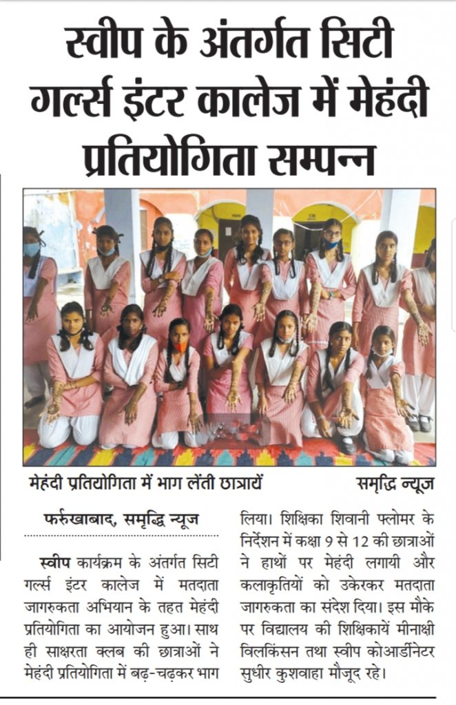 ELC and SVEEP Realted News 07 October 2021