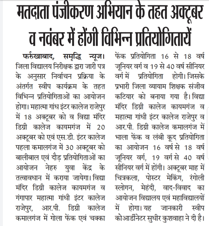 Media Coverage SVEEP and ELC Activities at , Farrukhabad, Dated : 19 October 2021