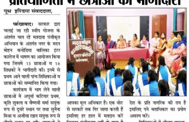 Media Coverage SVEEP and ELC Activities at Madan Mohan Kanodia BAlika Inter College, Farrukhabad, Dated : 12 October 2021 , in 194 - Farrukhabad Assembly