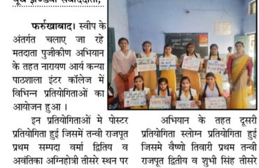 Media Coverage SVEEP and ELC Activities at NAKP Inter College, Farrukhabad, Dated : 21 October 2021 , in 194 - Farrukhabad Assembly