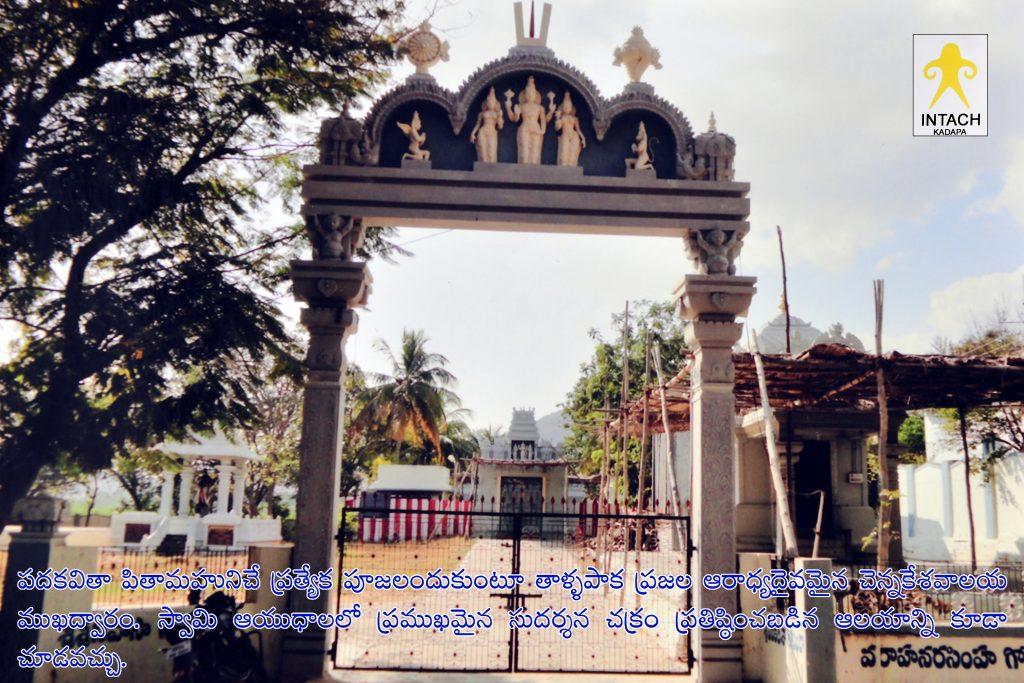 VarahaNarsimha