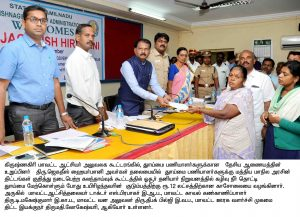 Consultative Meeting on Central Government Scheme for cleaning staff