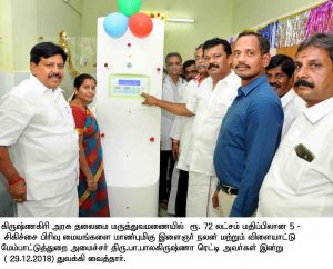 honble minister inagurated