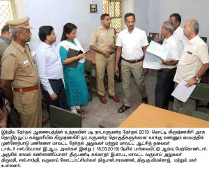 District collector inspection in vote counting centre