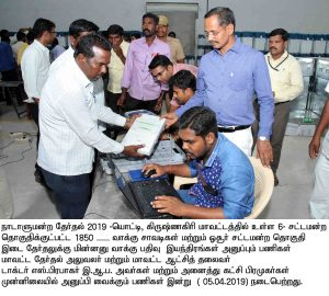 collector dispatched evm machine