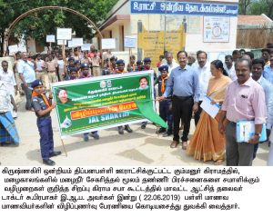 rain water harvesting awareness program