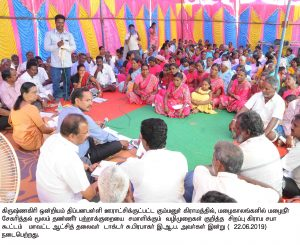 Gramasabha meeting