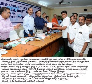 collector approved to Rajini fans club for lake renovation work