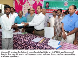 collector distributed government welfares