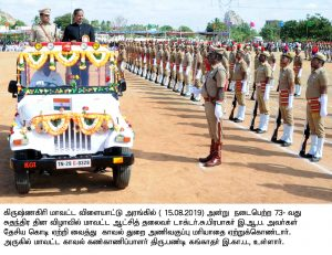 district collector accepted police department parade honour