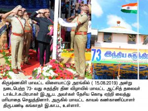 District collector unfurls national flag