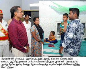Government Primary Health Center inspection