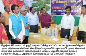 smart class room inaugurated with android app