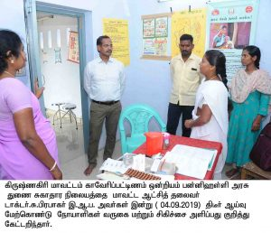 inspection at primary health centre