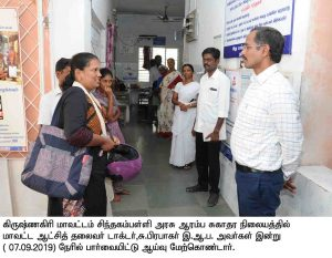 primary health centre inspection