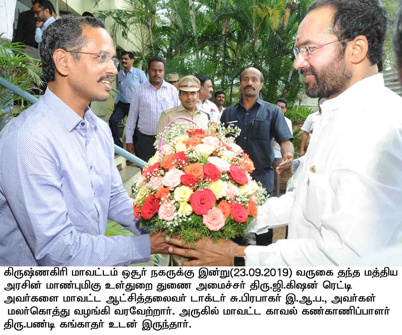 district collector welcomes Hon'ble state minister of home affairs