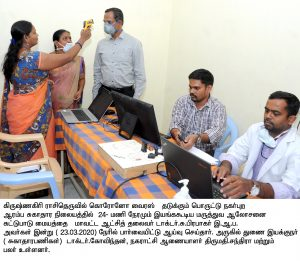 Collector Inspection Medical Center