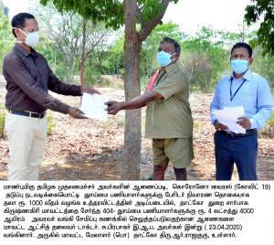 TAHDCO Department Relief fund Released Sanitary Workers