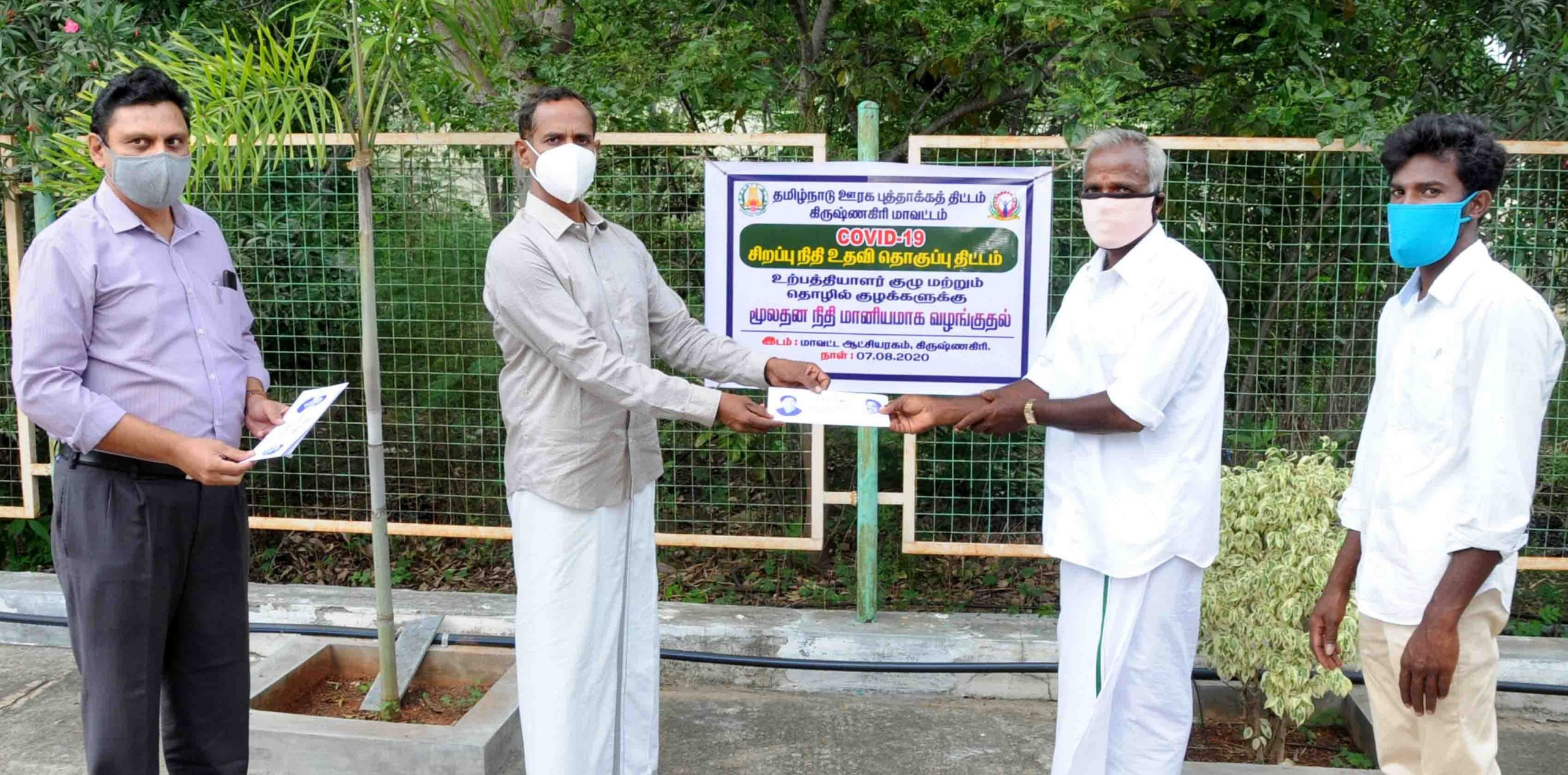 Tamilnadu Rural Transformation Project