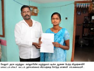 Goverment School Student Join Medical Seat 7.5 Percentage