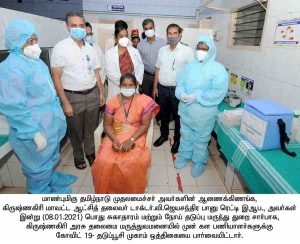 Vaccination camp trail
